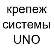 Крепеж системы UNO