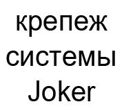 Крепеж системы Joker